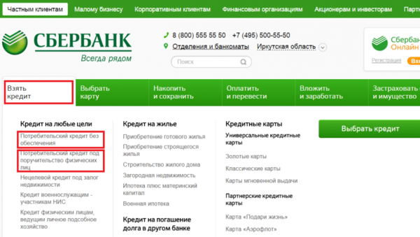 какие банки в казахстане дают кредит без пенсионных отчислений
