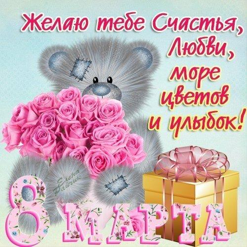 Картинки с поздравлением на 8 марта тете, открытки днем рождения