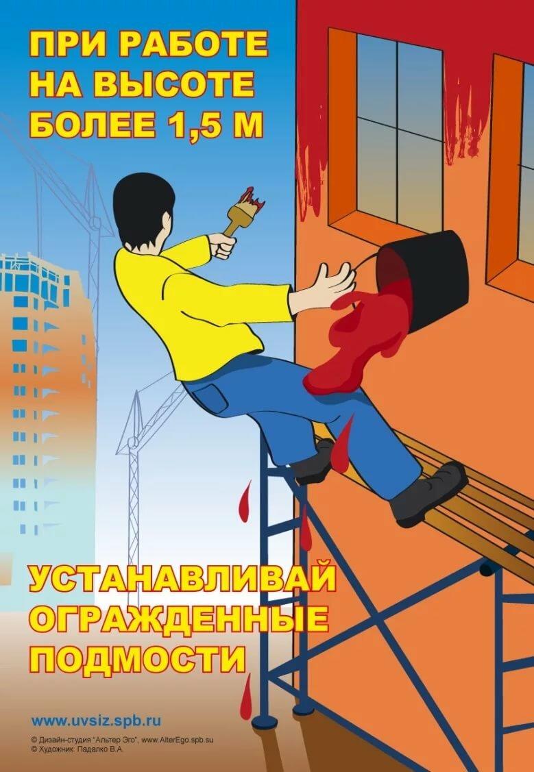 плакаты вывески картинки по охране труда наличии как для