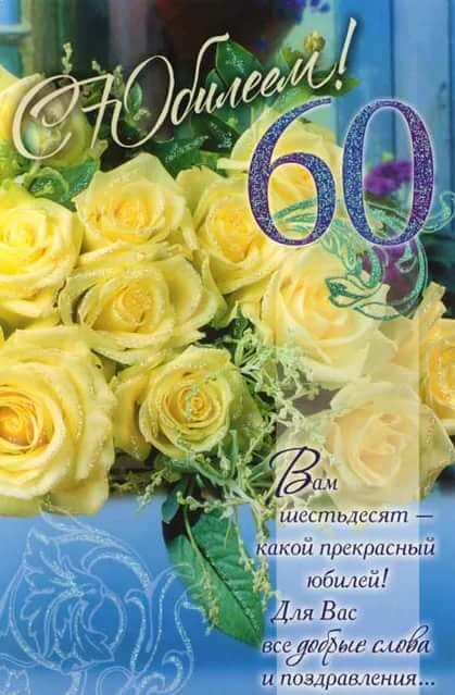 Красивая открытка к 60 летию женщине