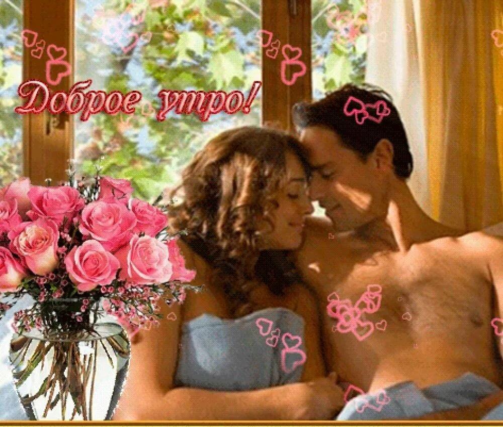 День рождения, анимационная открытка с добрым утром с поцелуем