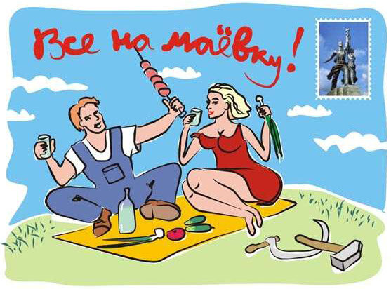 С 1 мая открытка прикольная