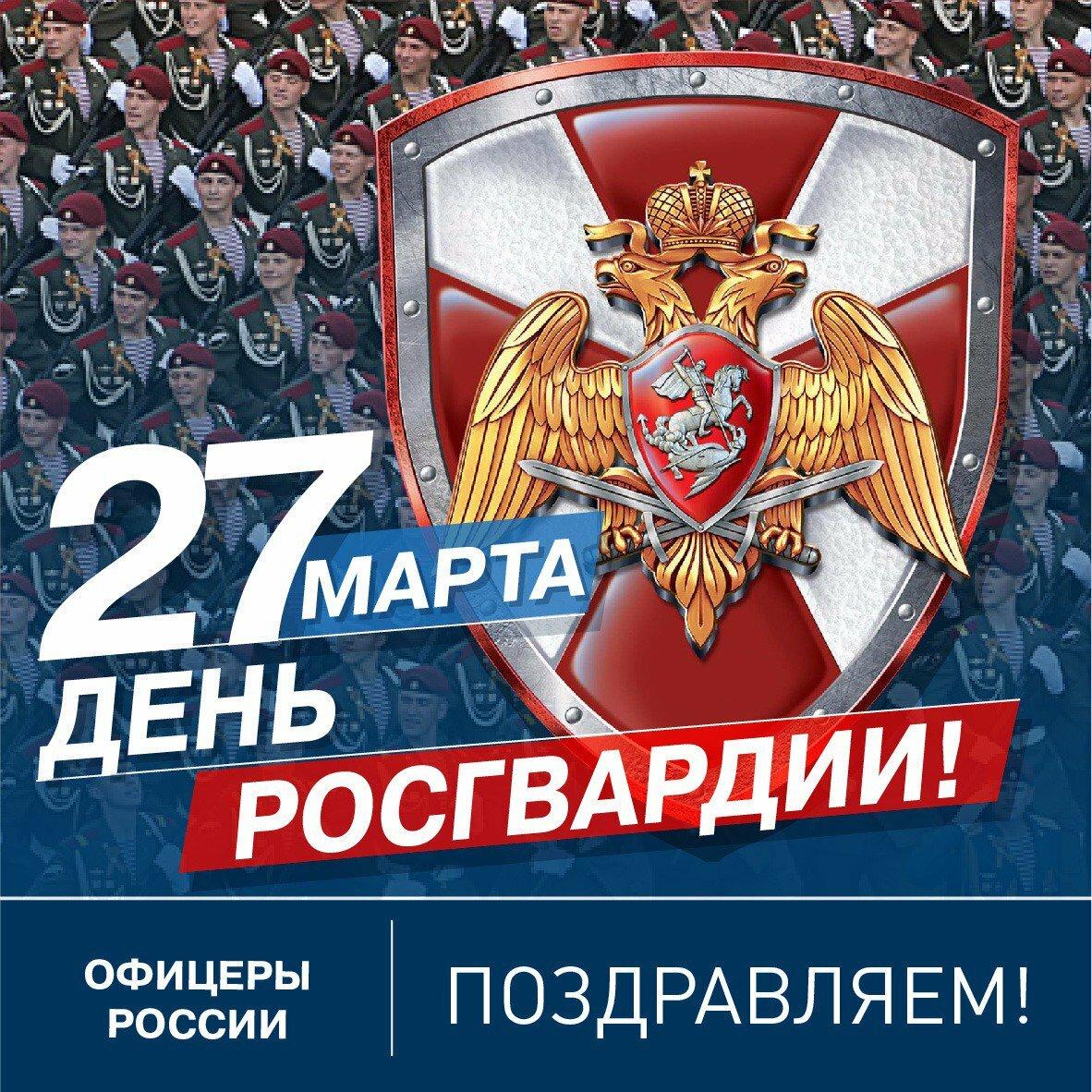Россия картинки, открытка ко дню росгвардии