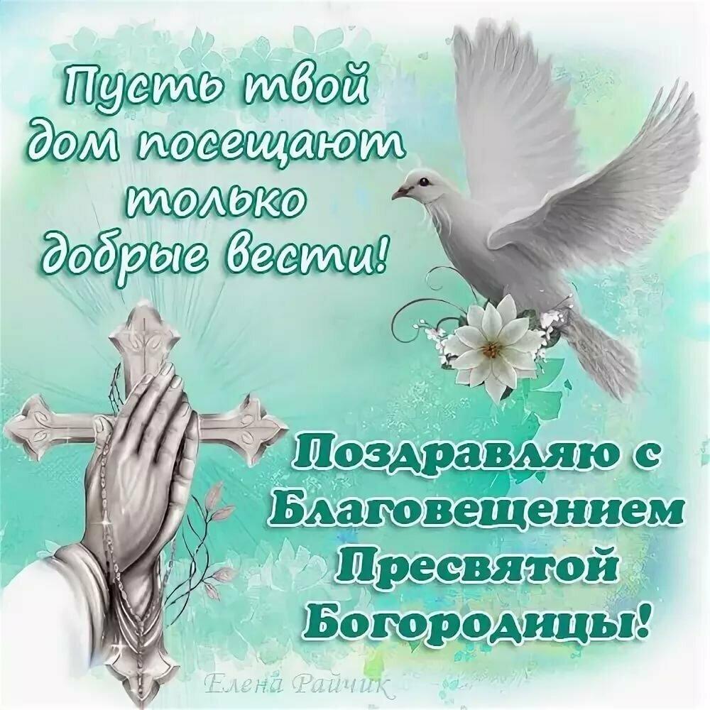 Днем ангела, поздравление с благовещением пресвятой открытки