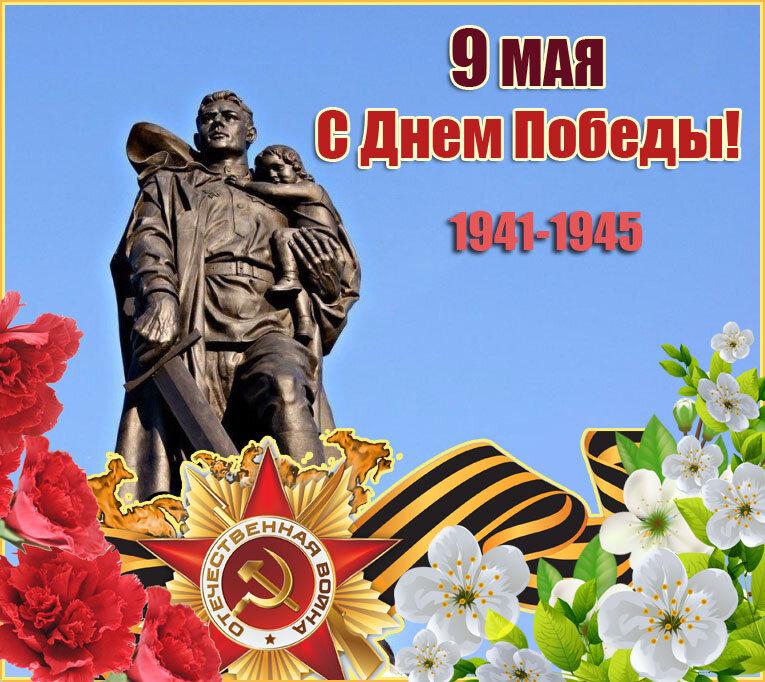 День рождения, открытки с днем победы 9 мая в прозе