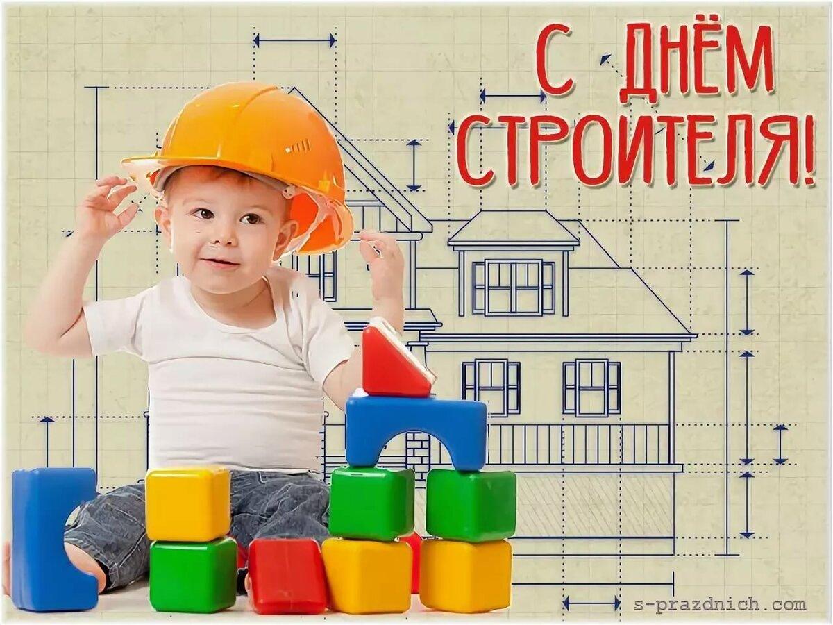 День строительство открытки