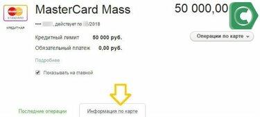 сменить дату платежа по кредиту сбербанк взять кредит с минимальным процентом москва