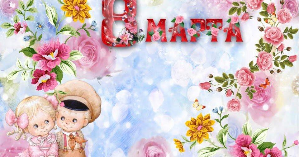 Картинки весна и 8 марта для доу