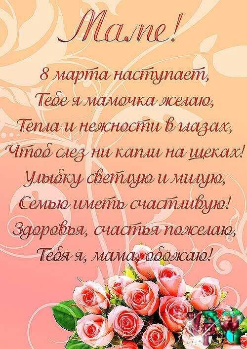 Короткие поздравление с 8 марта в стихах маме