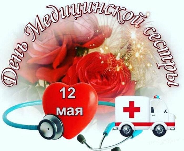 Международный день медицинских сестер картинки