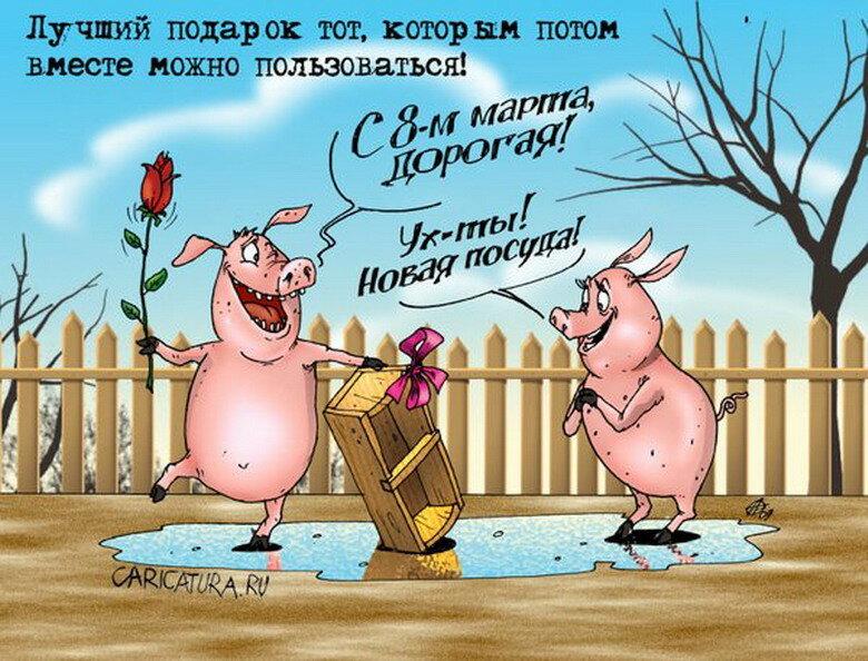 Картинки мешок, картинки подарки на 8 марта прикольные смешные