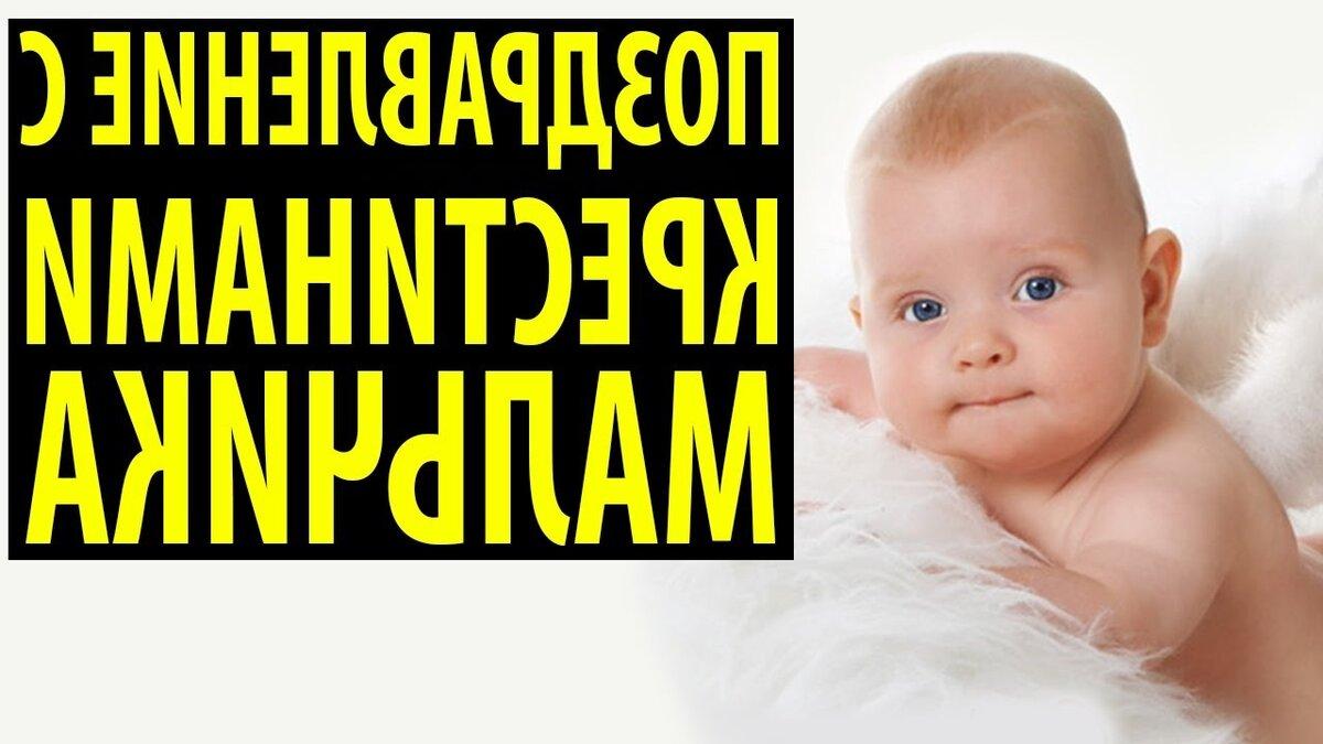 Открытка с крещением ребенка мальчика