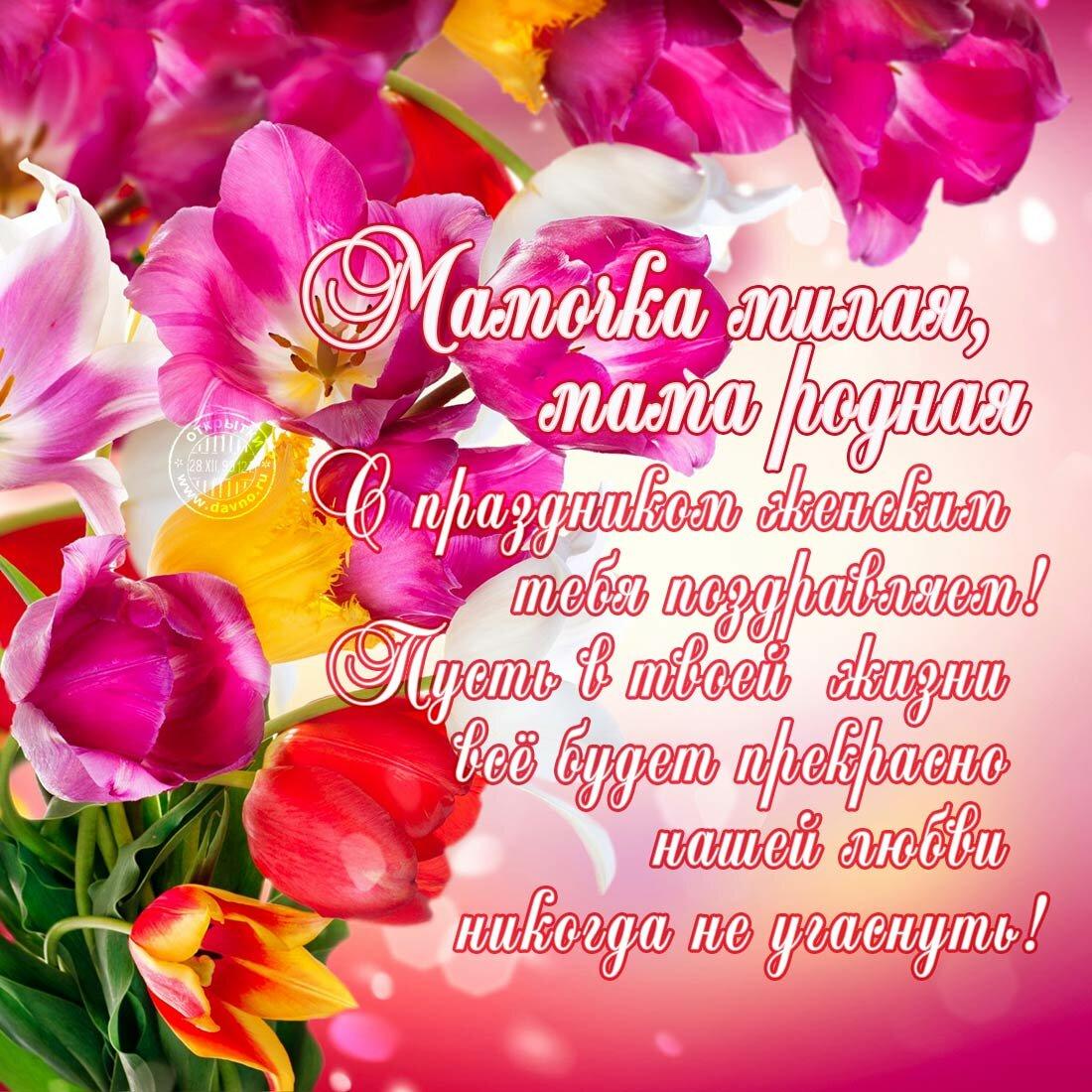 Поздравление в открытке с 8 марта маме