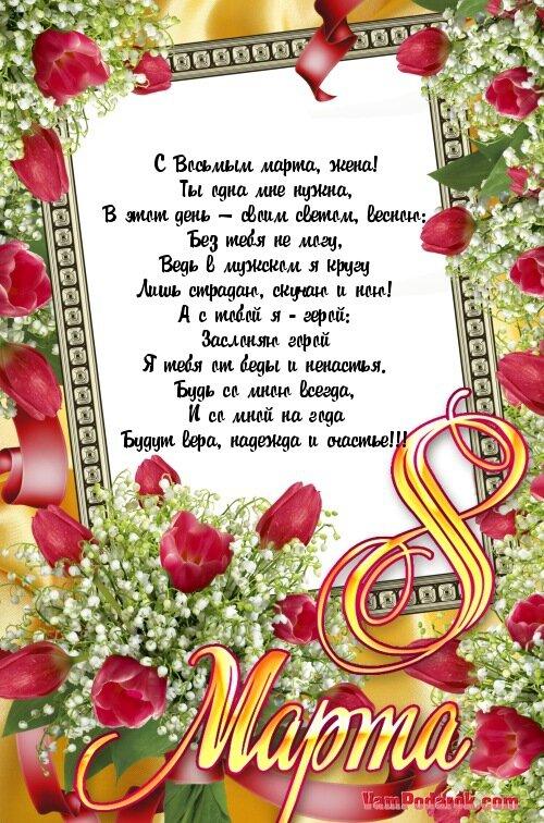 С 8 марта открытки жене брата