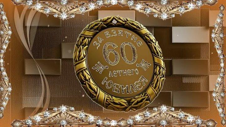 Шик, шаблон открытка с юбилеем 60 лет мужчине в стихах