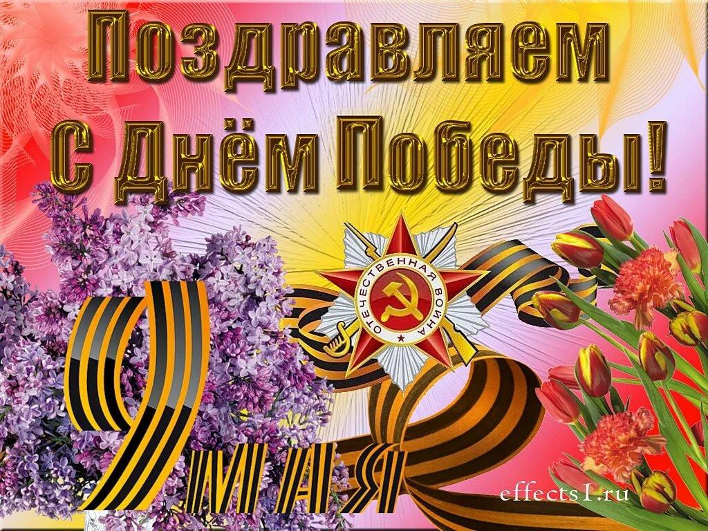 красивая поздравительная открытка с днем победы настоящей принцессе никак