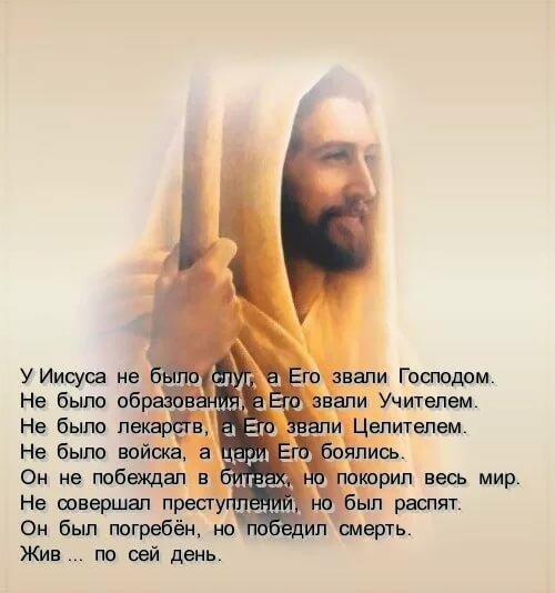 Доброе утро, открытки иисус со стихами