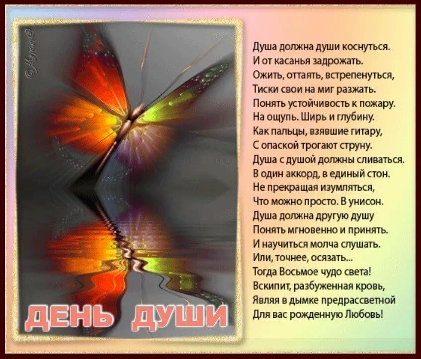 Картинки для души со стихами, художественных открыток