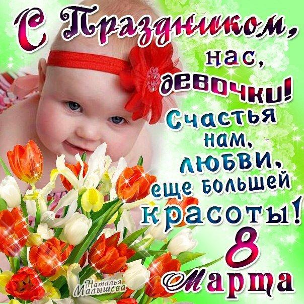 Прикольная открытка к 8 марта фото, фотка