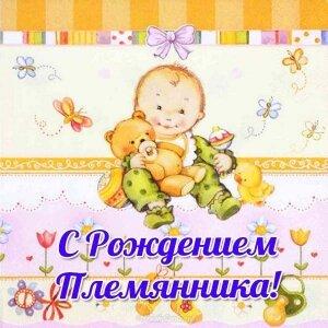 Открытки с рождениям племяника, фото матом про