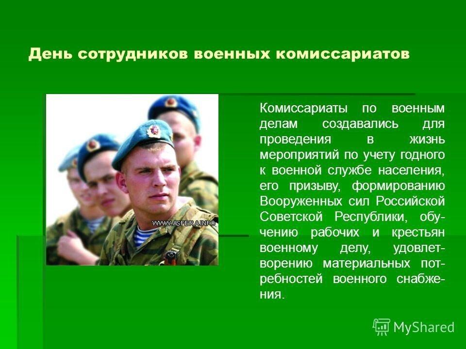 день военного комиссариата поздравление картинки лифта подразумевает