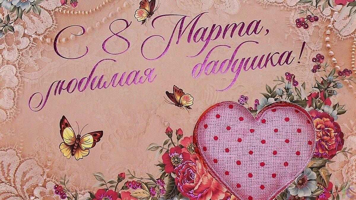 Поздравление бабушке с 8 марта открытки, россии открытки