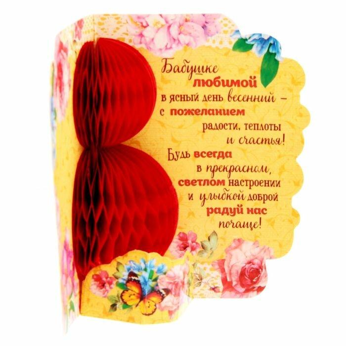 Стихи о 8 марта поздравления бабушке