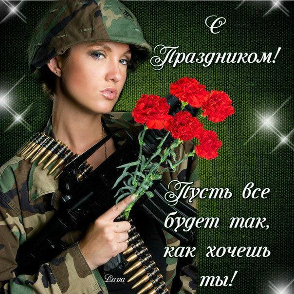 Картинка на 23 февраля женщинам, песня