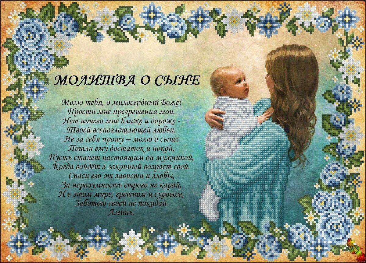 открытка о любви матери к сыну