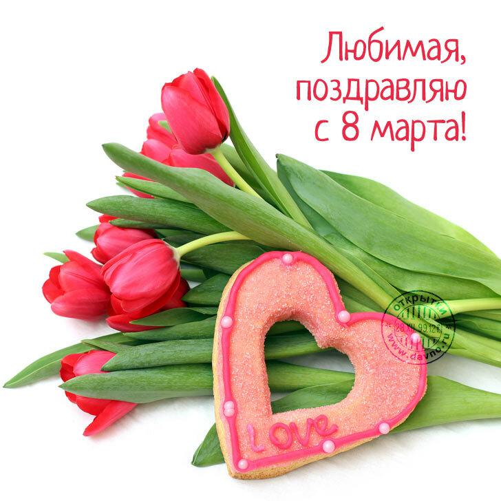 Любовные открытки с 8 мартом