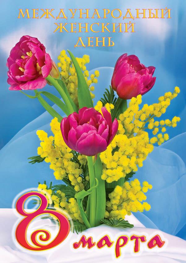 Днем свадьбы, открытка к 8 марта 2017 года