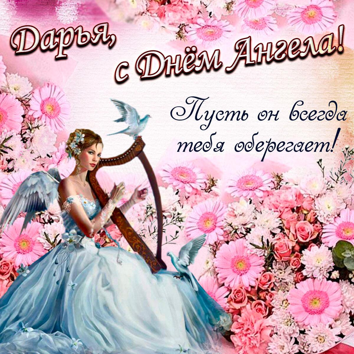 Красивые открытки на день ангела именины, фон картинки