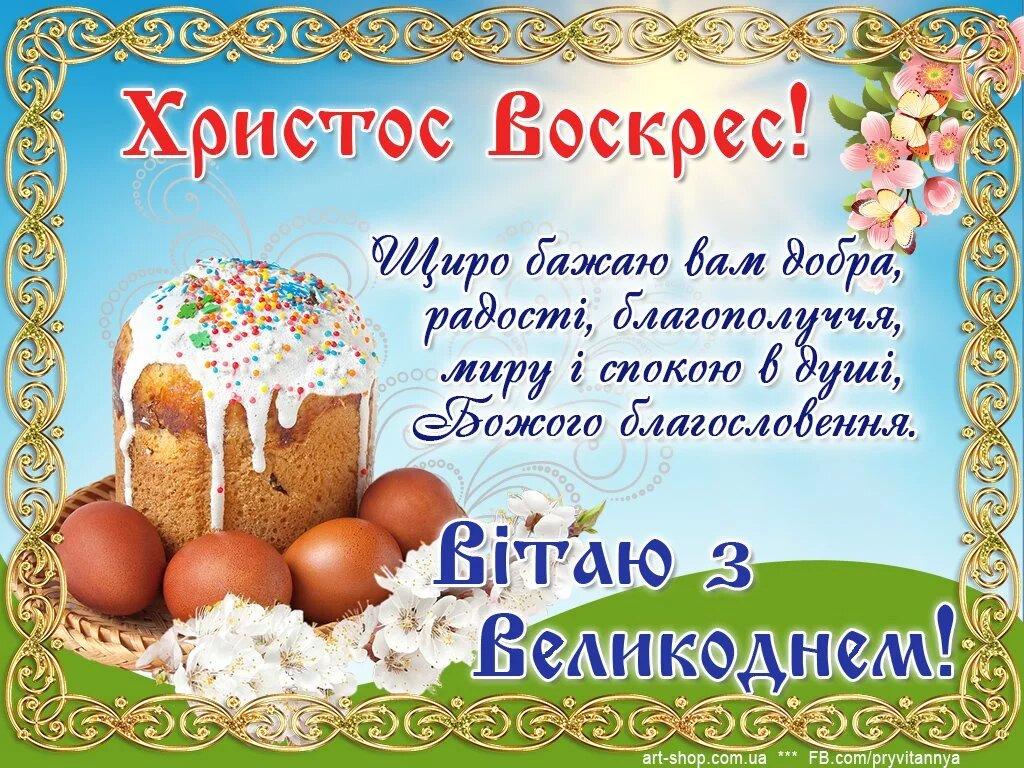 Бумажную открытку, поздравления с пасхой в стихах красивые на украинском