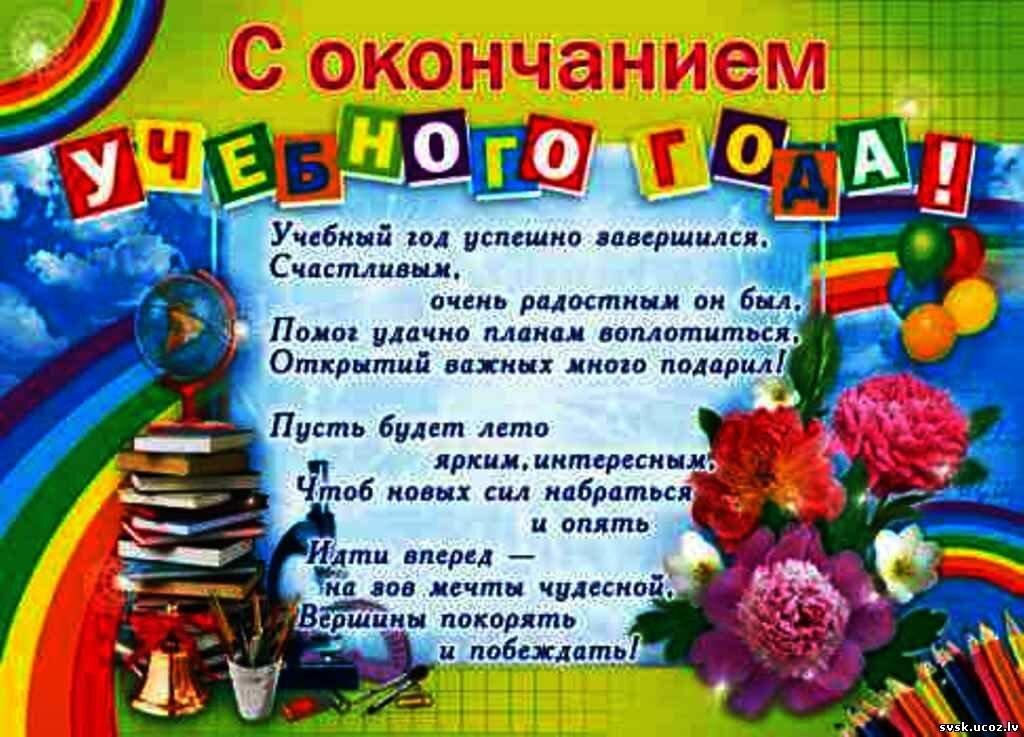 Открытка поздравление с окончанием учебного года, лет открытки