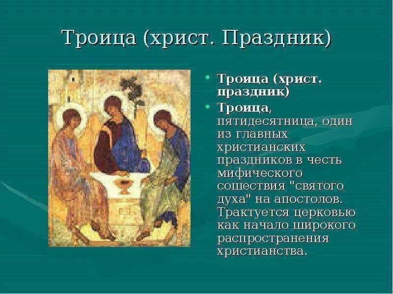 Троица в 2020 году: какого числа у православны