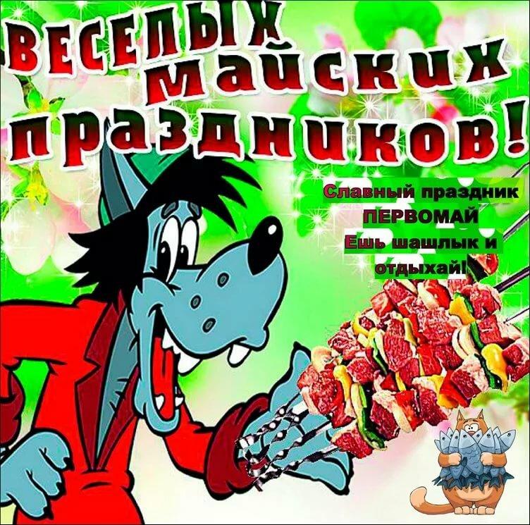 Леди, открытка с поздравлением с майскими праздниками