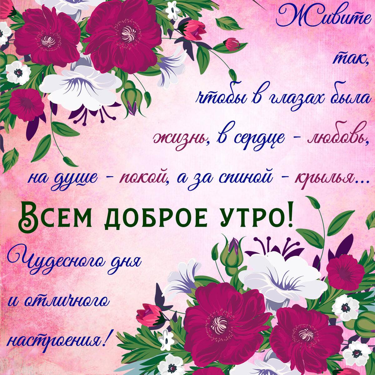 Любовь открытки, картинки с поздравлением с добрым утром с цветами