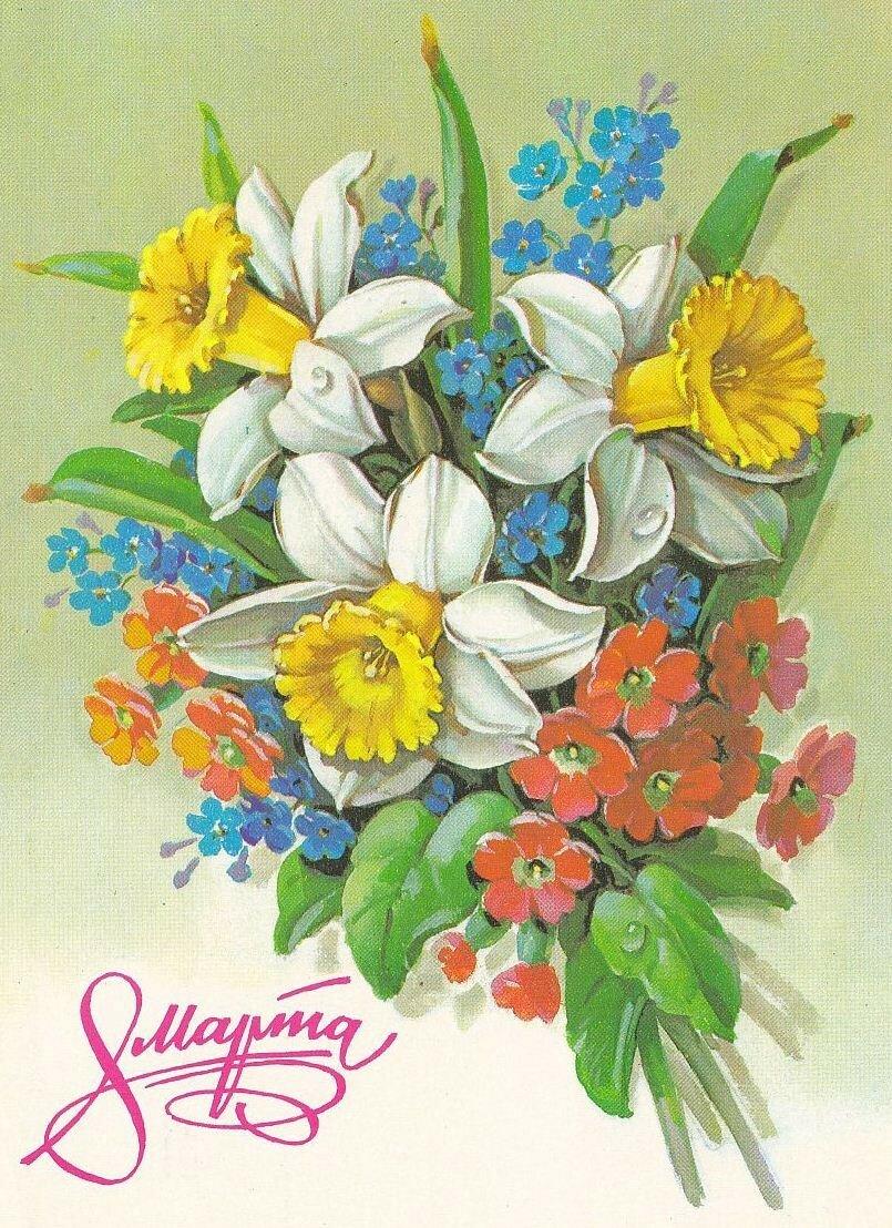 Открытка к 8 марта букет цветов