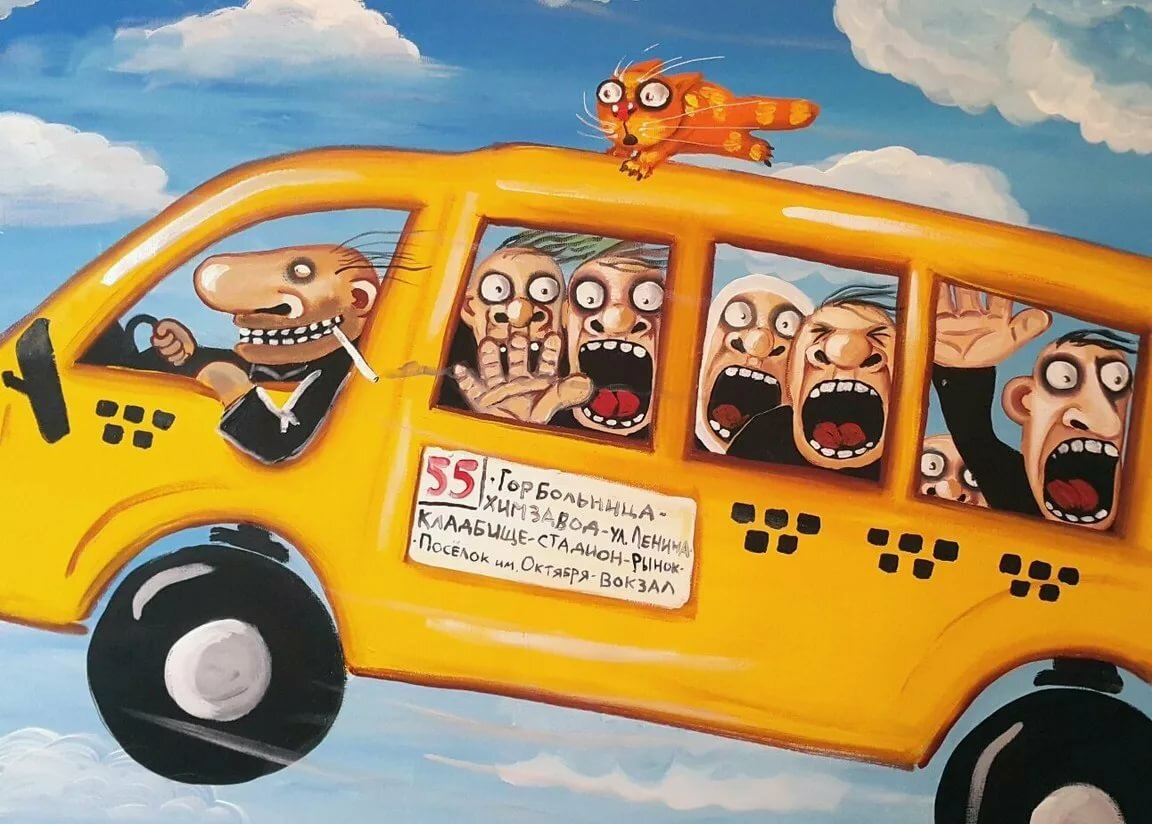 На автобусе смешные картинки