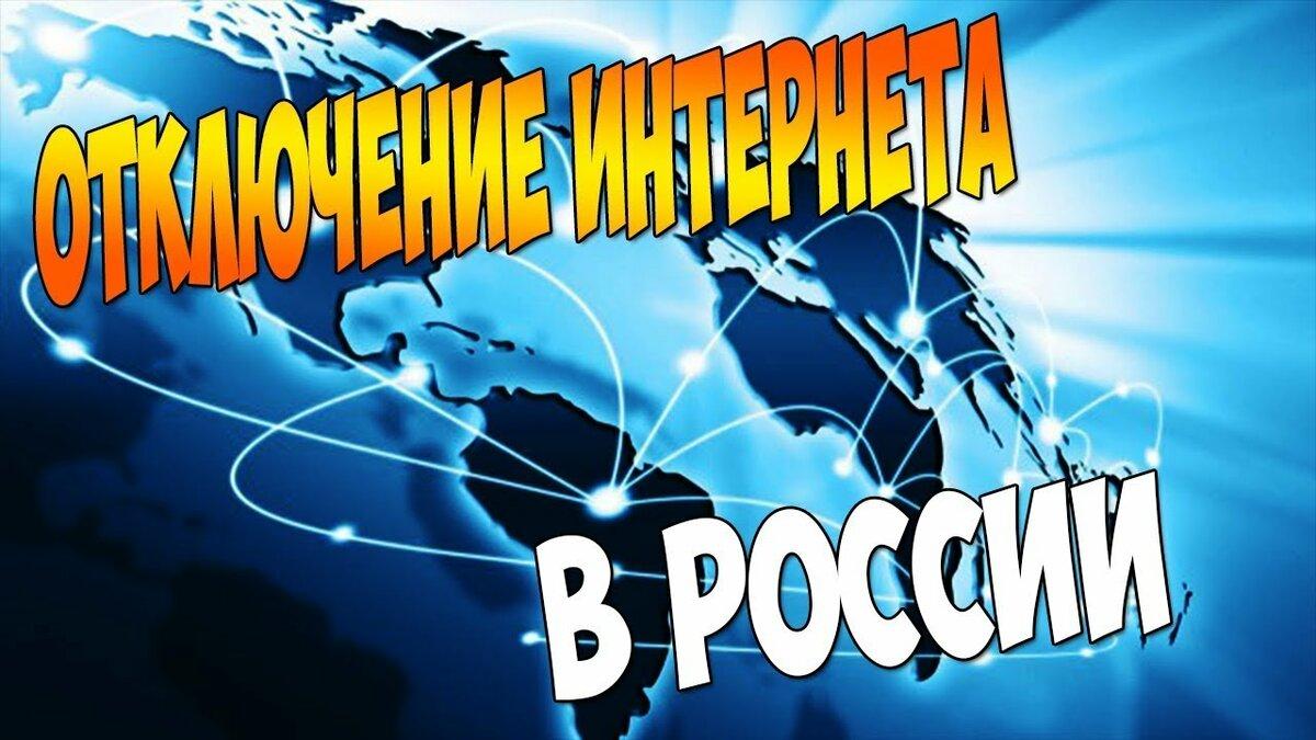 тут интернет в россии отключат счастью, преодолели