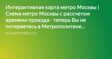 Схема метро москва 2020 с вокзалами с расчетом времени