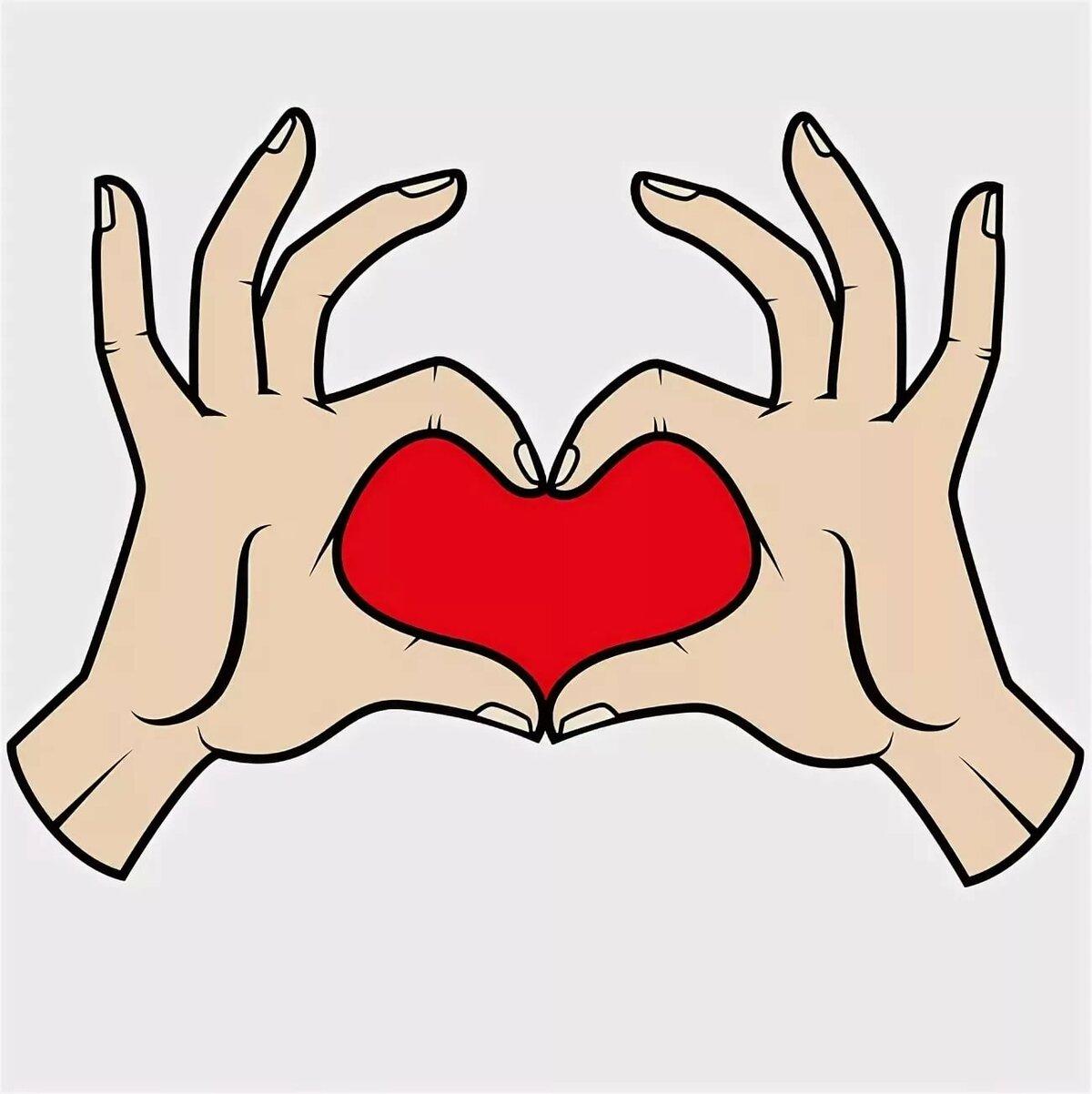 как картинки сердечко в виде руки объявления