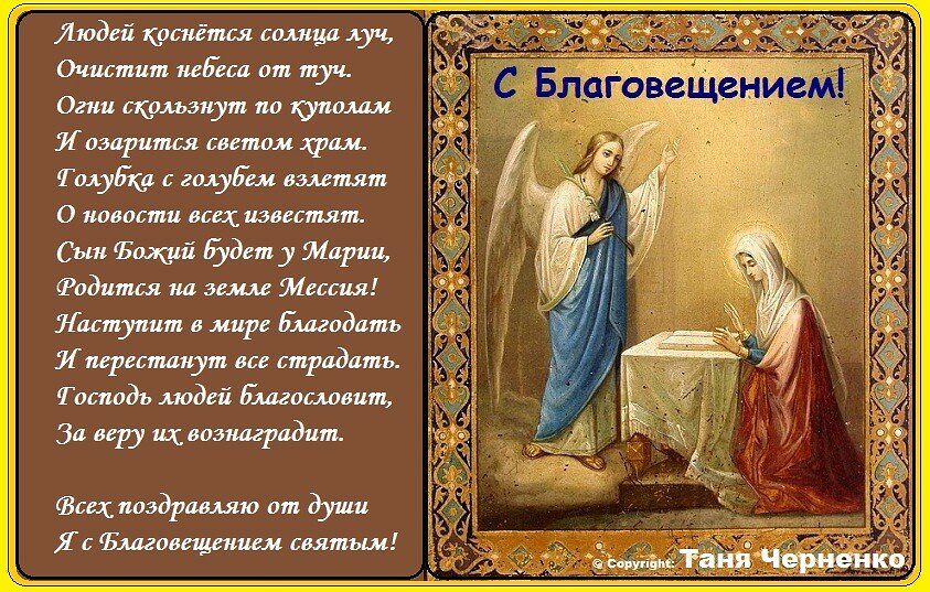 Благовещенье стихи христианские