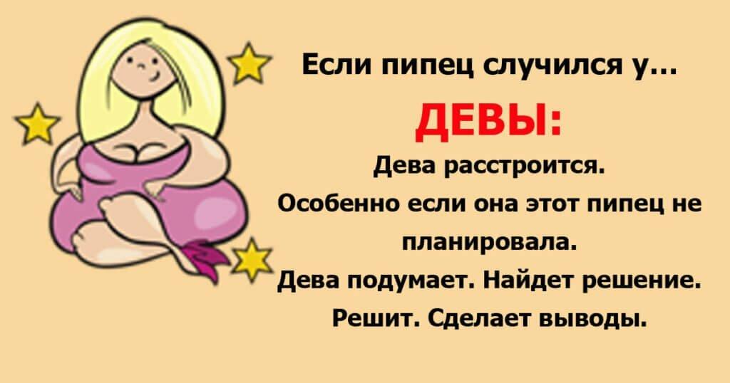 Прикольные картинки знаков зодиака дева, ссылка