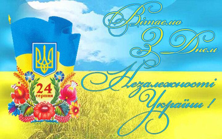 Открытки, поздравления с днем независимости украины в картинках