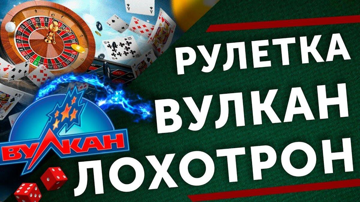 казино лохотрон online рулетка