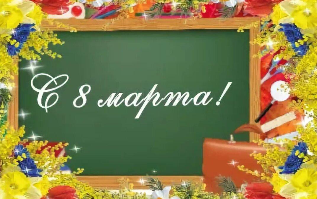 территория поздравление педагогов с 8 марта от учеников таким