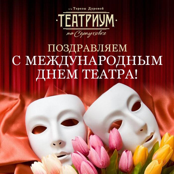 Анимации, открытки с театром