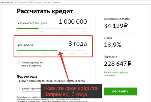 Кредиты 500 000 в Сбербанке России.