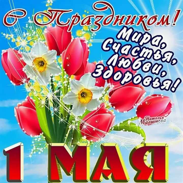 Картинки поздравлений с 1 мая, новым годом